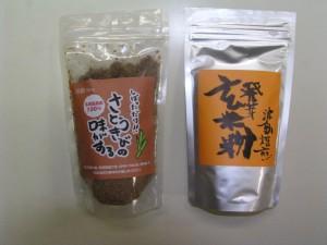 黒糖と玄米粉
